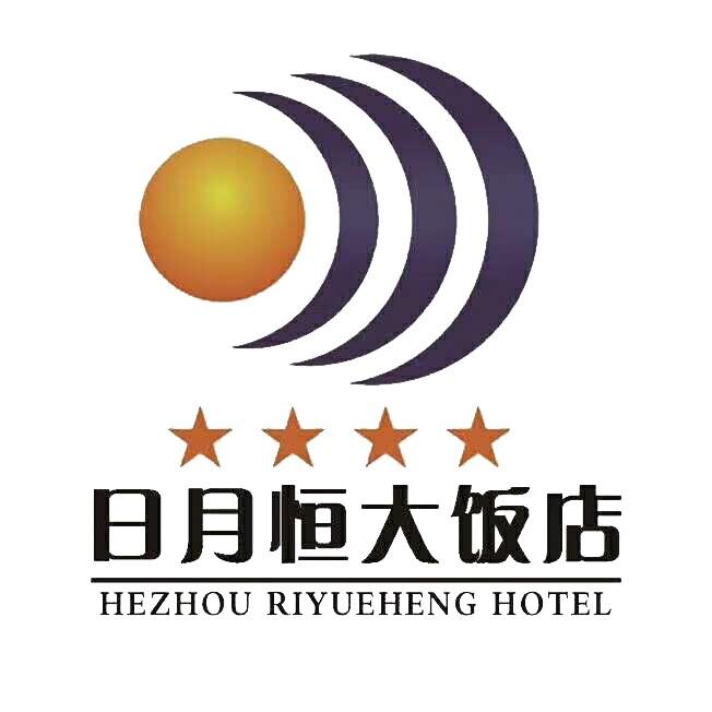 贺州市日月恒拓业有限责任公司日月恒大饭店