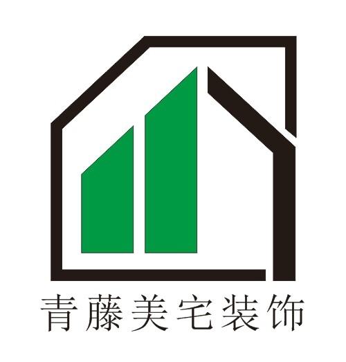 贺州市青藤美宅装饰设计有限公司