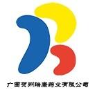 广西贺州瑞康连锁药业有限公司城东分店