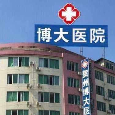广西贺州博大医院—贺州博大肛肠医院