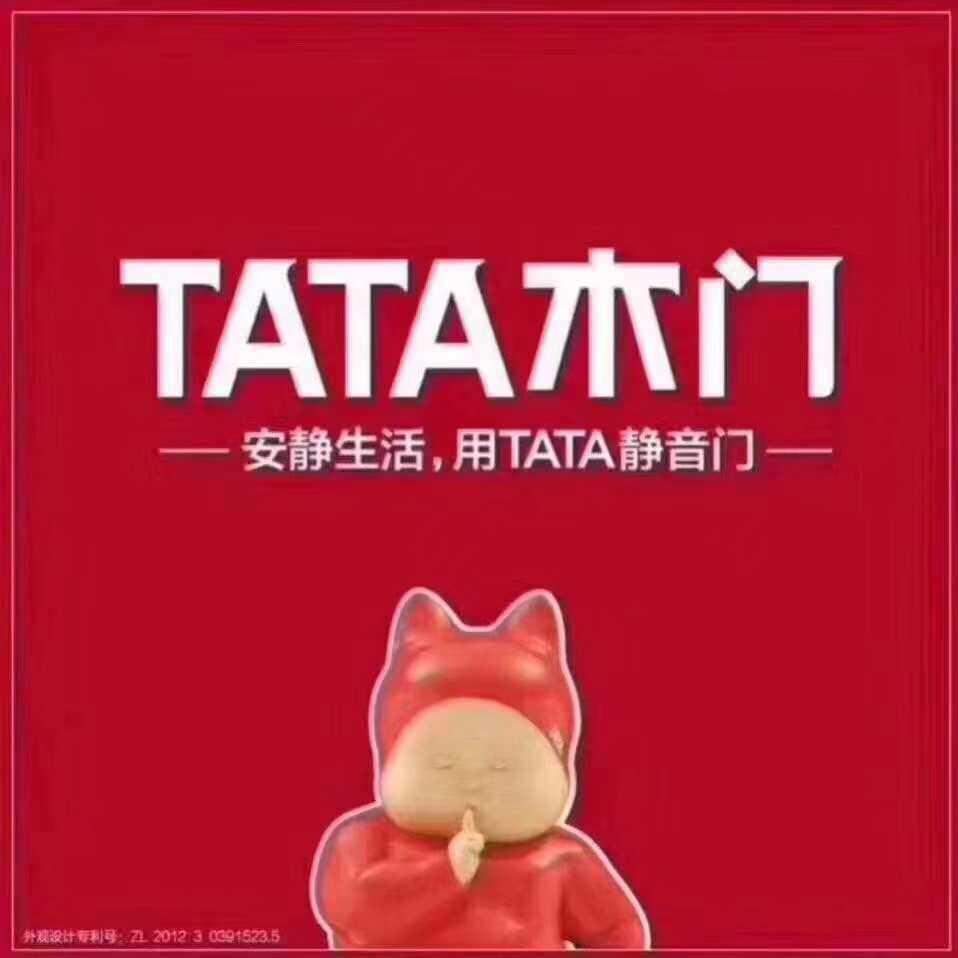 TATA木门贺州专卖店
