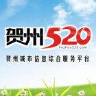 贺州520网