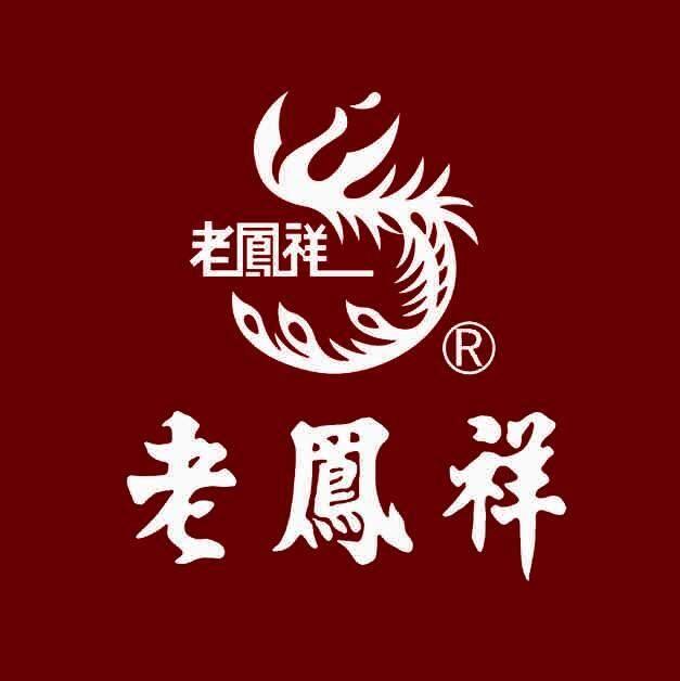 贺州市老凤祥银楼珠宝经营部