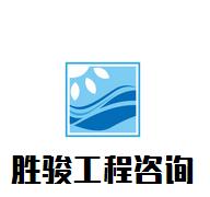 广西胜骏工程咨询有限公司