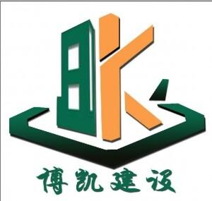 广西贺州市博凯建设工程有限公司