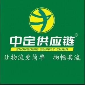 广西中定供应链管理有限公司