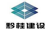 广西黔桂建设工程有限公司
