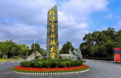 桂林电子科技大学?简章