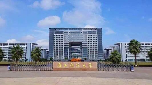 广西科技大学招生简章