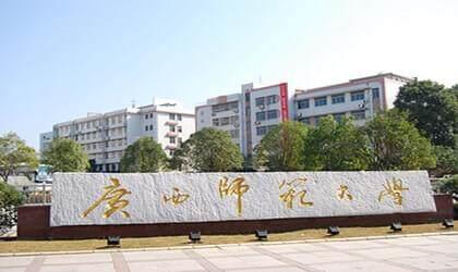广西师范大学函授招生简章